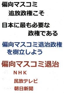 $日本人の進路-偏向マスコミ追放政権