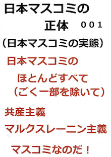 $日本人の進路-日本マスコミの正体001