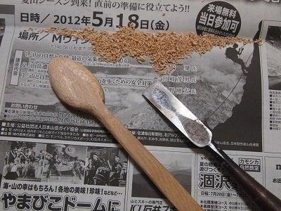 $上松技術専門校 木工ブログ2012-木工、カトラリー、スプーン