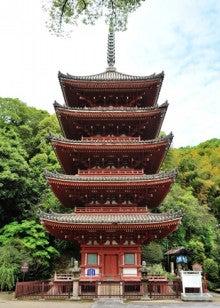 $史跡へ行こう!ブログ-明王院五重塔01