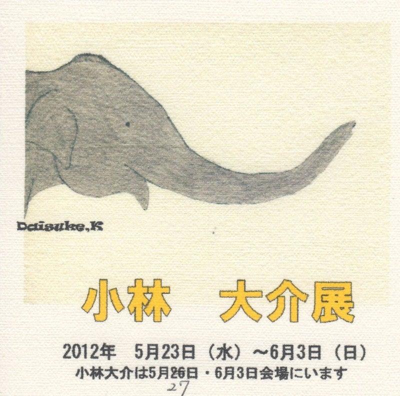 小林大介イラスト原画展(23日~6月3日)   カフェ・ギャラリー ...