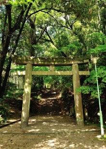 $史跡へ行こう!ブログ-明王院愛宕神社鳥居