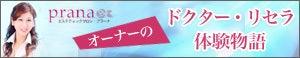 大阪 堺市 光明池 ドクターリセラ 現役エステシャンMAKIの美容レポート&本音日記