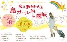 $隠岐の島 ロマンティック愛ランド実行委員会-CM