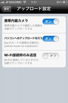mitsu7のブログ-アップロード設定