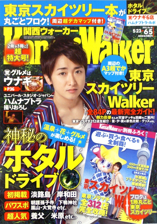 『関西ウォーカー』のホタル特集に掲載されました!