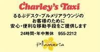 チャーリーズ・タクシー