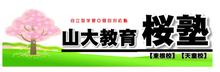 $SAKURA「True Study 真の学習学問」-jyukeme