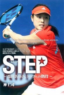 森田あゆみオフィシャルブログ「Ayumi's Voice」Powered by Ameba-森田あゆみ書籍カバー