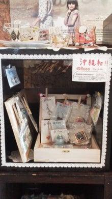 沖縄の綾子が綴るロザフィ日記