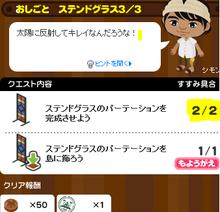 へたれちゃんの罰ゲームライフ-3/3ステンドグラス