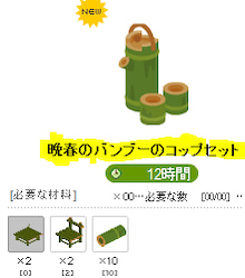 へたれちゃんの罰ゲームライフ-コップセット