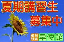 個別指導『早優館』(実籾の学習塾)-夏期講習