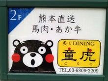 炙りDINING童虎 @スタッフblog★