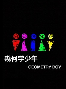GUILTY-幾何学少年