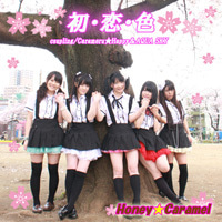 Honey★Caramel「初恋色」