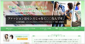 アメブロカスタマイズ|ホームページの代わりに集客できるアメブロカスタマイズ-サウザンカラット様