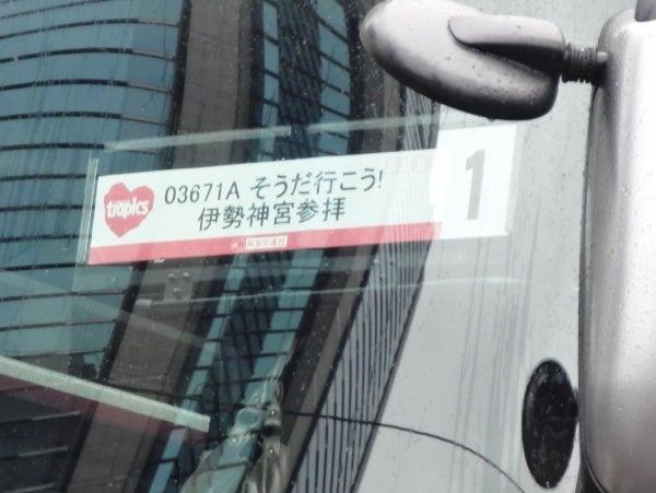 伊勢神宮(トラピックス)? 行き~伊勢神宮 内宮 001