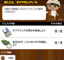 へたれちゃんの罰ゲームライフ-1ダイヤモンド