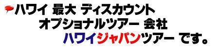 ハワイジャパン ツアー スタッフのブログ-hjslogan