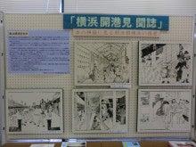 やまちゃんのホッとブログ-開港2