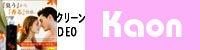 華音-kaon-