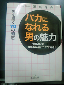 倉本栄志のブログ ~成長のための一日一言~-「バカになれる男」の魅力120528