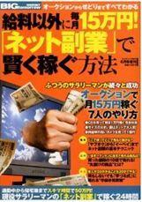 ★せどり歴20年★ヤフオクで継続的に月10万円稼ぐ方法