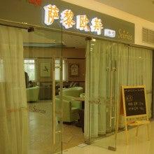 中国大連生活・観光旅行ニュース**-大連 seirios café