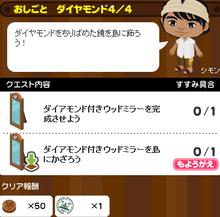 へたれちゃんの罰ゲームライフ-4ダイヤモンド