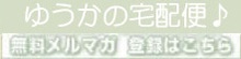 南里侑香オフィシャルブログ「ゆうかcome home★」Powered by Ameba