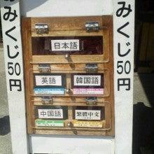 陰陽師【賀茂じい】の開運ブログ-1338174596219.jpg