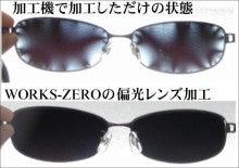 $WORKS-ZEROのオススメアイウエア