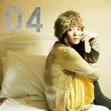 笹生実久オフィシャルブログ 「そこに山があったら登れ」-#04表1