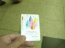 あゆ好き2号のあゆバカ日記-一日乗車券