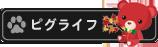 ピグライフ Paokujira ☆ Pigg