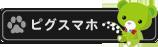 ピグスマホ Paokujira ☆ Pigg