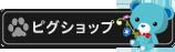 ピグショップ Paokujira ☆ Pigg