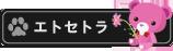 エトセトラ Paokujira ☆ Pigg