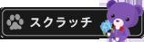 スクラッチ Paokujira ☆ Pigg