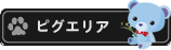 ピグエリア Paokujira ☆ Pigg