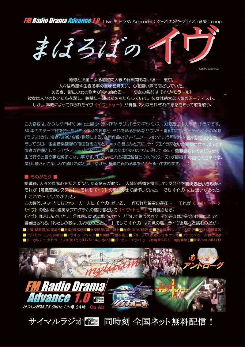 $FMラジオドラマ・アドバンス1.0【番組ブログ】土24時