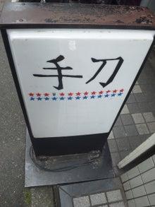 kowareya-120529_155736.jpg
