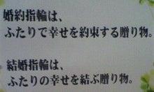 田辺 ジュエリー工房キャラのブログ-2012052909440000.jpg