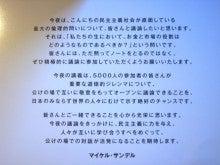 公務員試験応援ブログ by 喜治塾・五十嵐-sandel