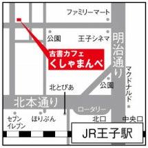 3/16土曜 三雲い…