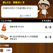 へたれちゃんの罰ゲームライフ-1焚き火