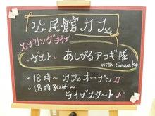 松江市雑賀公民館 STAFF BLOG-akogi1