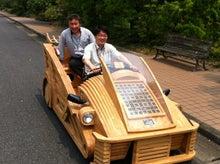 木製スーパーカー