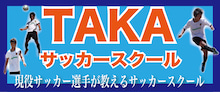 $TAKAサッカースクール